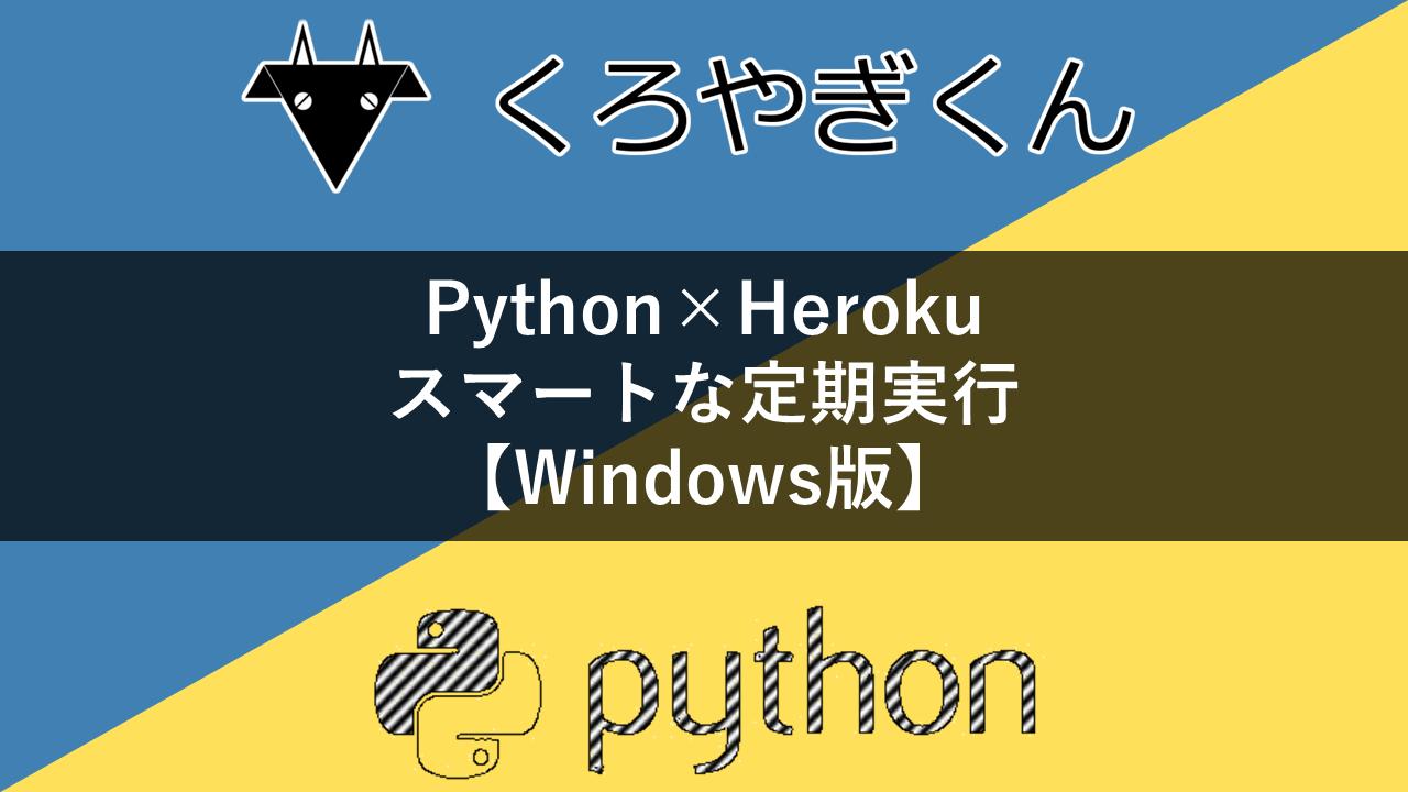 Heroku python discord bot