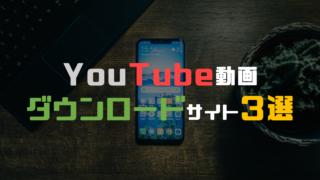Mp4 安全 Youtube