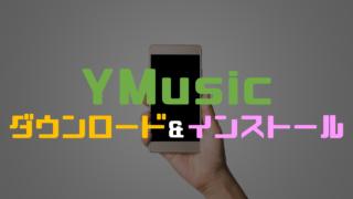 YMusicとは】Androidの音楽アプリが便利すぎる!YouTube動画を
