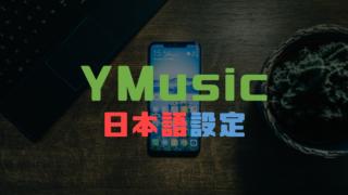 YMusicのダウンロードとインストール方法を徹底解説!使用方法もあわせて
