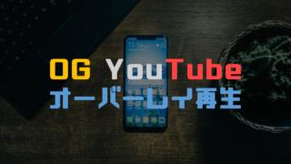 日本語版】YouTube Vancedの設定を徹底解説! | クロヤギ